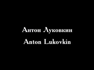 Бенуа де ла Данс-2004: Антон Луковкин / Benois de la Danse-2004: Anton Lukovkin