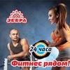 """Фитнес клуб """"Зебра-Электрозаводская"""" 24 часа"""