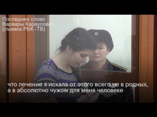 Приговор Варваре Карауловой