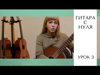 Уроки игры на гитаре для начинающих - урок 3 | Школа гитары Аллегро Казань | тел: 253-53-81