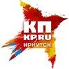Комсомольская правда - Иркутск - KP.RU
