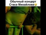 Обычный концерт Стаса Михайлова??