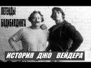 Легенды Бодибилдинга ИСТОРИЯ ДЖО ВЕЙДЕРА RUS Sportfaza