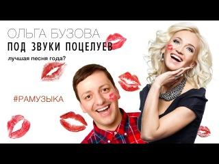 Ольга Бузова  Под Звуки Поцелуев  скачать и слушать
