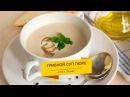 Как приготовить грибной суп пюре быстро и вкусно