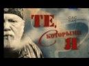 «Те, с которыми я» - передача о Юрии Казакове С. Соловьев 1