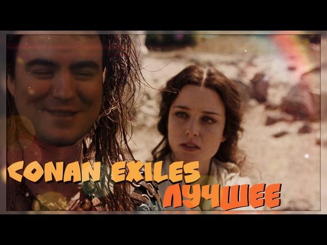 КОНАН, РРРАААР - Conan Exiles ► Лучшее. BlackUFA_Twitch
