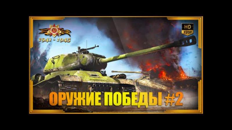 Топ-10 ☭ Оружие Победы СССР ☭ Часть 2