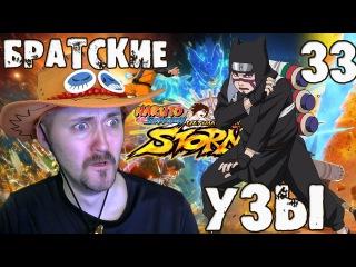 Братские узы [Naruto S.U.N. Storm 4]33