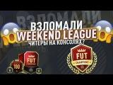 FIFA 17  ЧИТЫ в Weekend leaugue  Уикенд лиги не будет.