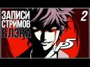 Persona 5 - ФИЗРУК-НАСИЛЬНИК ДОЛЖЕН УМЕРЕТЬ!