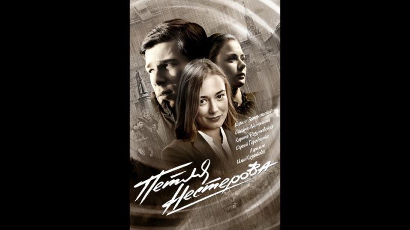Петля Нестерова 1 серия