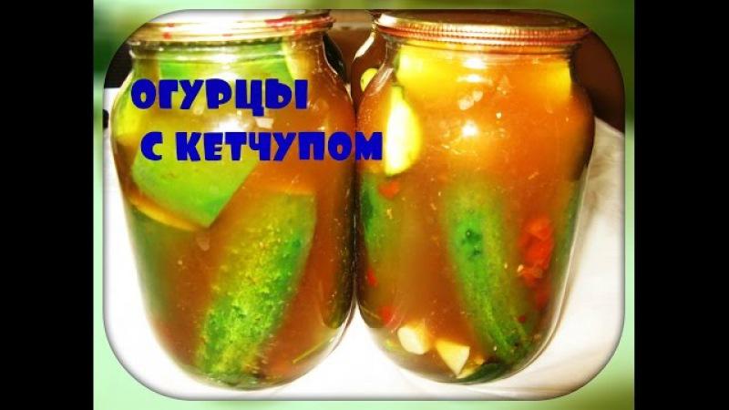 Огурцы с кетчупом чилибез стерилизацииpickles with chili sauce