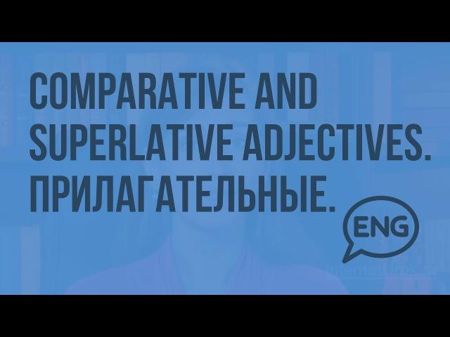 Comparative and superlative adjectives Прилагательные Степени сравнения прилагательных Видеоурок