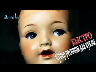 Мастер - класс №4: ресницы для антикварной куклы. Master class for antique doll lashes