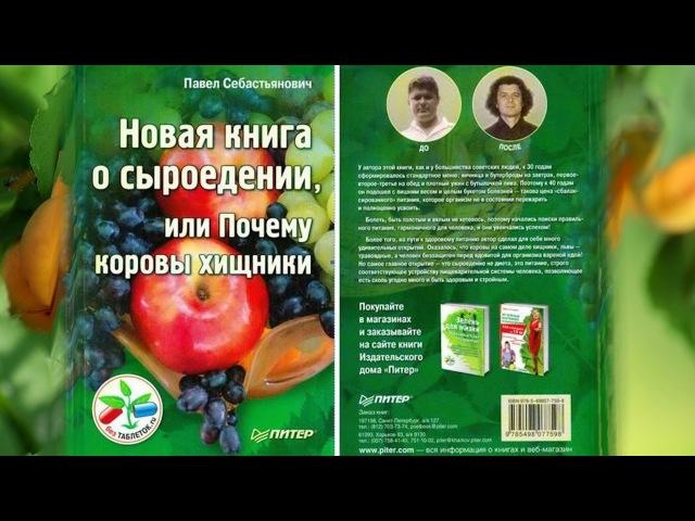 Павел Себастьянович Новая книга о сыроедении или Почему коровы хищники 2010 Аудиокнига