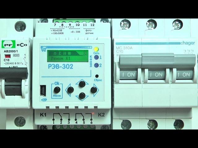 Настройка программируемого таймера РЭВ-302