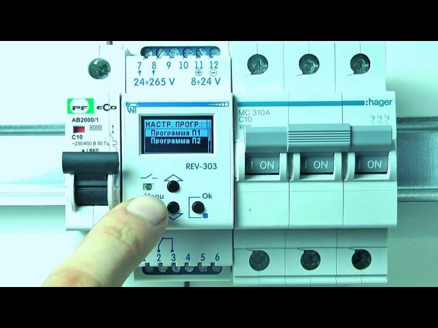 Настройка астрономического режима программируемого таймера РЭВ 303