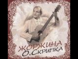 Олег Скрипка - Жоржина (CD 2011)