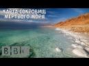 Карта сокровищ Мёртвого моря - Расшифрованные сокровища
