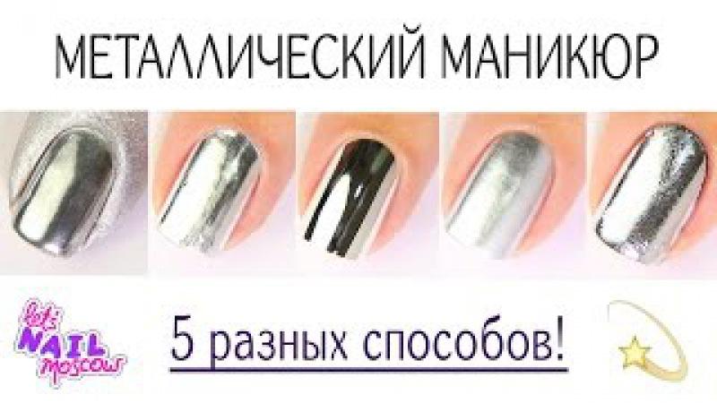 5 способов: Зеркальный металлический маникюр   5 ways to make Mirror metallic nails