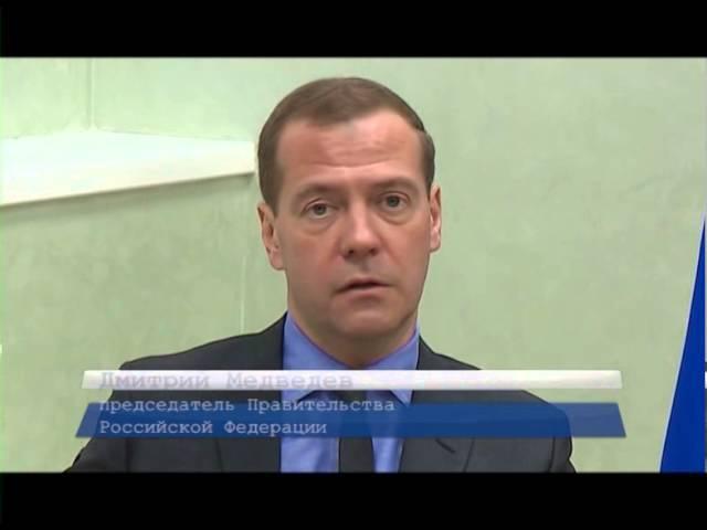 Сюжет Дмитрий Медведев в ЦОД (г. Городец)