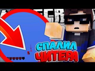 СПАЛИЛ ЧИТЕРА! ОН ХОТЕЛ СПРЯТАТЬСЯ! VIMEWORLD! - SkyWars Minecraft | Видео для детей! KIDS