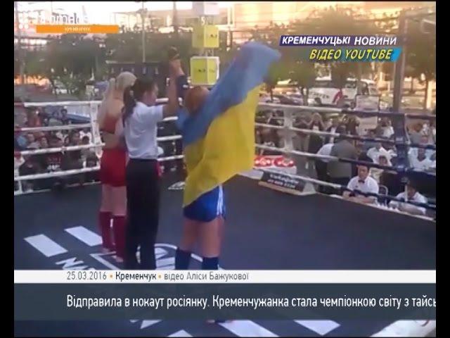Кременчуг. Чемпионка мира - Алиса Бажукова