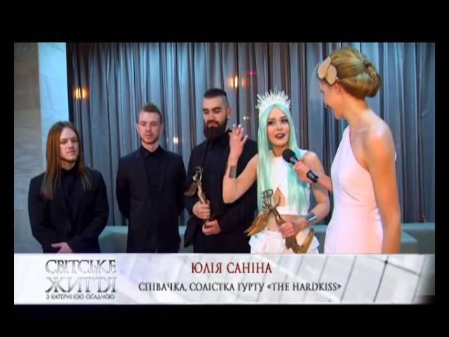 Юлія Саніна не шкодує що HARDKISS не став гуртом року за версією премії Yuna