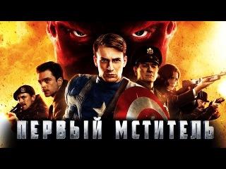 Киноляпы [2011] Капитан Америка: Первый мститель [Captain America: The First Avenger]