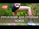 Упражнения для Ног. Делаем Стройные Ножки. lovesport37