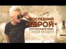 Анонс программы «Последний герой- Владимир Шахрин