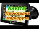 Автонавигация. Видеоурок NAVITEL Прокладка маршрута.
