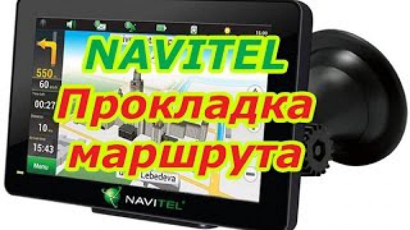 Автонавигация. Видеоурок: NAVITEL Прокладка маршрута.