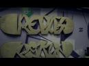 Русский рэп Крайм Волшебник DGJ - Последний крестовый поход