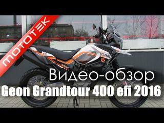 Мотоцикл GEON GRANDTOUR 400 EFI 2016 | Видео Обзор | Обзор комплектация 2016 года от МОТОТЕК