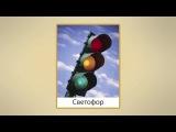Светофор. Дорожные знаки