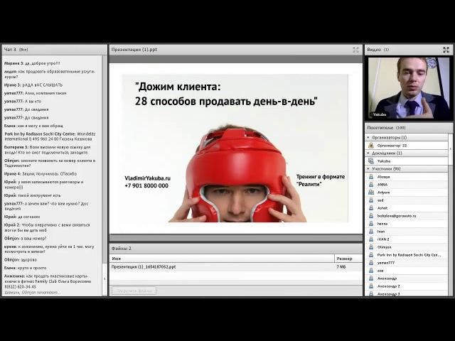 Владимир Якуба: 10 рецептов идеального переговорщика