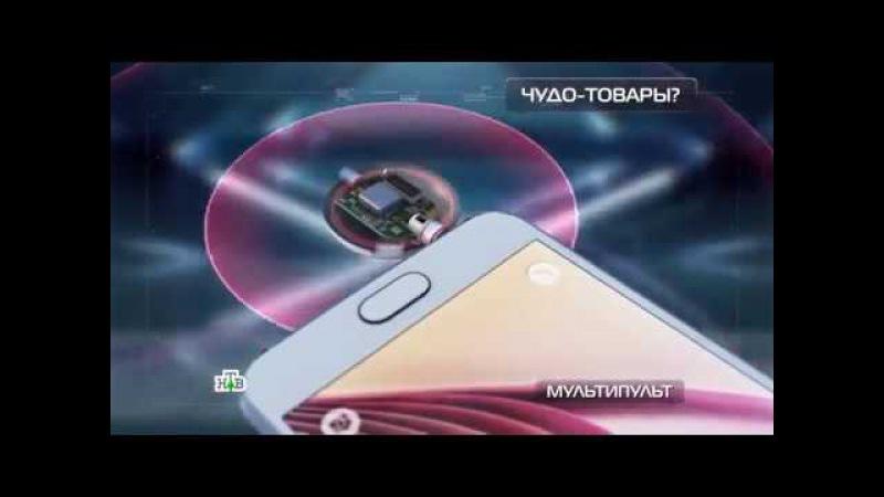 Универсальный пульт для смартфона Мультипульт Обзор Отзыв