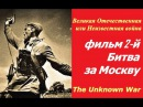 Великая Отечественная или Неизвестная война ☭ Фильм 2 й Битва за Москву ☆ СССР, США
