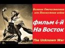 Великая Отечественная или Неизвестная война ☭ Фильм 4 й На Восток ☆ СССР, США