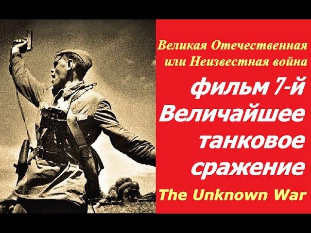 Великая Отечественная или Неизвестная война ☭ Фильм 7 й Величайшее танковое сражение ☆ СССР, США