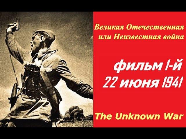 Великая Отечественная или Неизвестная война ☭ Фильм 1 й 22 июня 1941 ☆ СССР, США