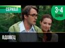 Вдовец 3 и 4 серия 2014 HD 1080p