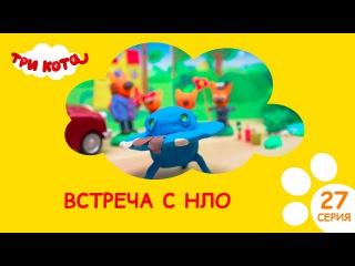 Три кота - Встреча с НЛО- Выпуск №27 Развивающее видео для детей