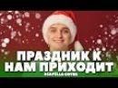 Coca Cola - ПРАЗДНИК К НАМ ПРИХОДИТ (acapella cover by JackBelozerov) ПойКокаКола ПойCocaCola