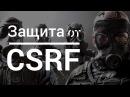 100% Защита от CSRF