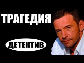 Трагедия (2016) русские детективы 2016, фильмы про криминал