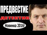 Предвестие 2016 Детективы 2016, русские криминальные сериалы