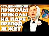 КАРАВАЙTV / СТУДЕНЧЕСКИЕ ПРИКОЛЫ / ПРИКОЛЫ НА ПАРЕ / ПРЕПОД ЖЖЁТ